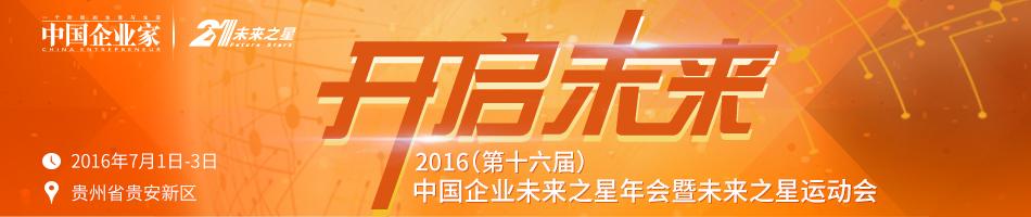 2016(第十六届)中国企业未来之星年会暨未来之星运动会