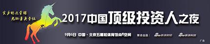 2017中国顶级投资人之夜