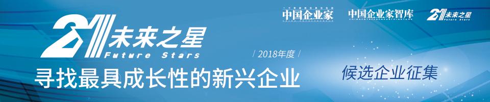 2018中国企业家两会沙龙