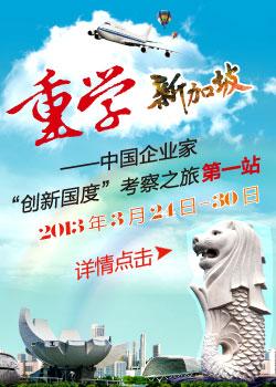 """重学新加坡 ——2013中国企业家""""立异国家""""之旅第一站"""